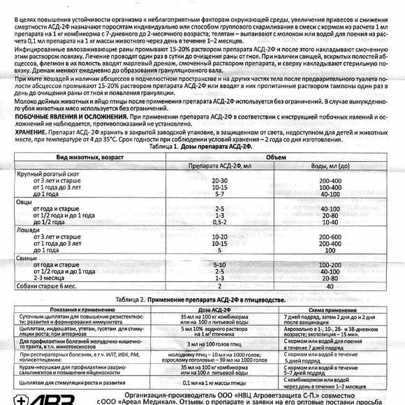 Как применяется АСД Фракция 2 при определенных заболеваниях и патологиях