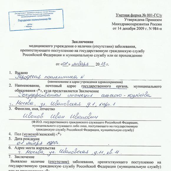 Форма 001 гс у бланк 2017 скачать