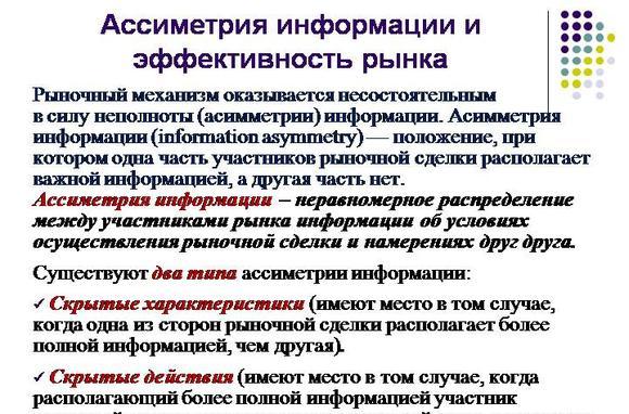 imagesasimmetrichnost-informatsii-v-rynochnoj-ekonomike-privodit-k-vozniknoveniju-thumb.jpg
