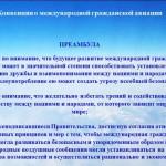 Конвенция о международной гражданской авиации