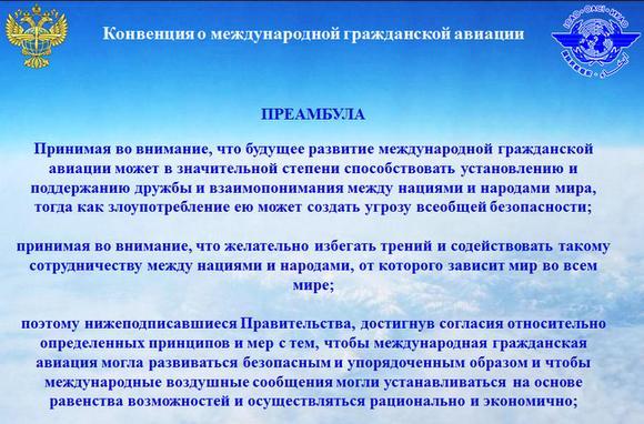 imageschikagskaja-konventsija-o-megdunarodnoj-gragdanskoj-aviatsii-1944-g-thumb.jpg
