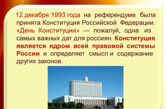 imageschto-opredeljaet-konstitutsii-rf-12-dekabrja-1993-thumb.jpg