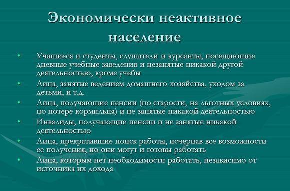 imagesekonomicheski-neaktivnoe-naselenie-vkljuchaet-sledujuschie-kategorii-lits-thumb.jpg