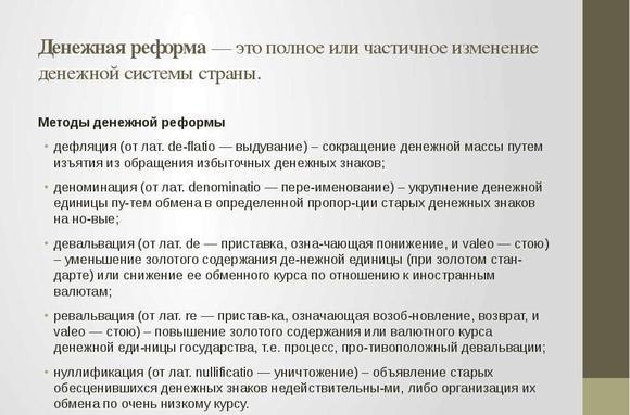 imageseto-polnoe-ili-chastichnoe-izmenenie-denegnoj-sistemy-strany-thumb.jpg