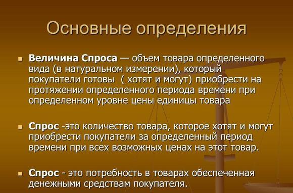 imageseto-potrebnost-v-tovarah-obespechennaja-denegnymi-sredstvami-pokupatelej-thumb.jpg