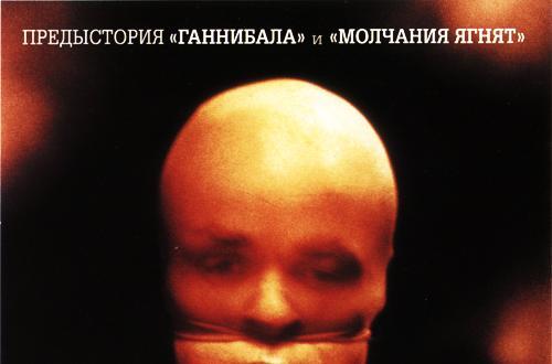 imagesfilmy-napodobie-molchanija-jagnjat-thumb.jpg