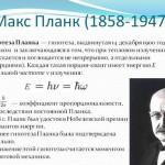 Пионеры атомного века