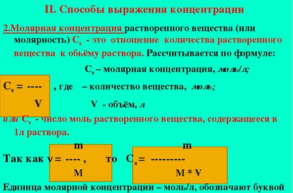 imageskak-perevesti-massovuju-dolju-v-moljarnuju-kontsentratsiju-thumb.jpg