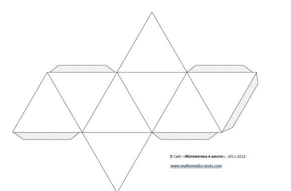 Многогранник из бумаги схема поэтапно