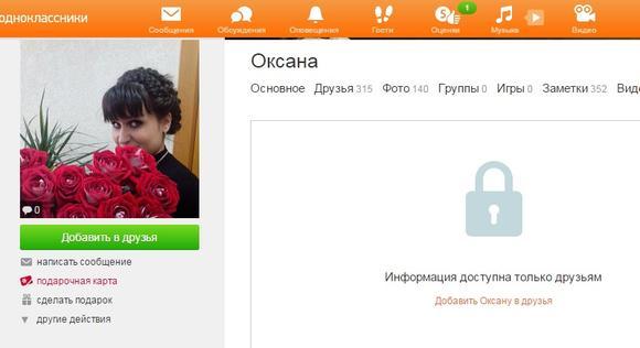 imageskak-zajti-v-odnoklassniki-inkognito-thumb.jpg
