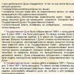 Государственный совет Российской империи