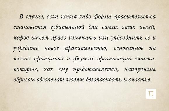 imageskakie-idei-prosveschenija-vyrageny-v-etom-dokumente-otvet-thumb.jpg
