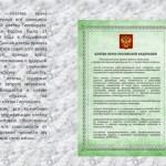 Клятва российского врача