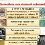 ТРУДОВОЙ ПОДВИГ СОВЕТСКОГО НАРОДА В ВОССТАНОВЛЕНИИ И РАЗВИТИИ НАРОДНОГО ХОЗЯЙСТВА СССР В ПОСЛЕВОЕННЫЕ ГОДЫ
