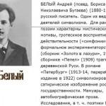 Андрей Белый (Борис Николаевич Бугаев)