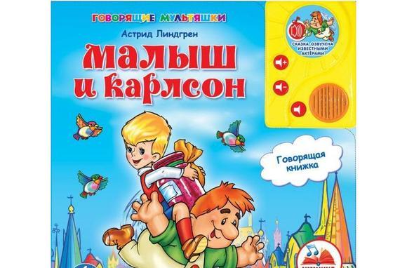 imagesmalysh-i-karlson-povest-skazka-ili-net-thumb.jpg