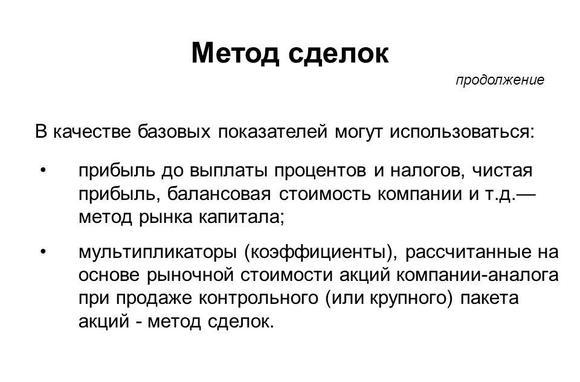 imagesmetod-sootnoshenija-rynochnoj-i-balansovoj-stoimosti-aktsij-thumb.jpg