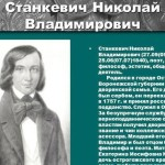 Станкевич, Николай Владимирович