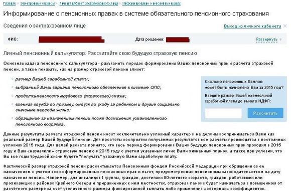 imagesnadbavka-k-pensii-igdiventsa-oboim-thumb.jpg