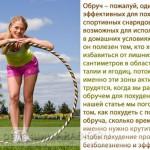 Обруч для похудения, как и сколько крутить обруч, чтобы похудеть с его помощью