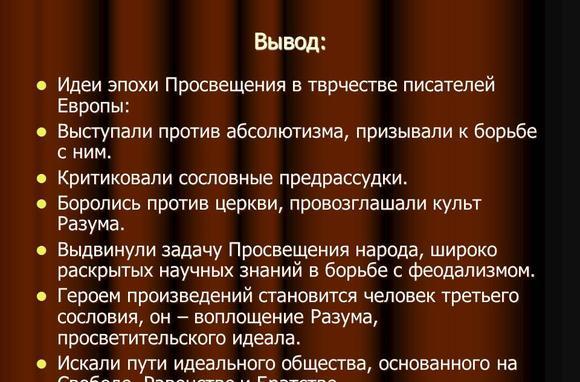 imagesotvety-na-voprosy-chto-takoe-vek-prosveschenija-thumb.jpg