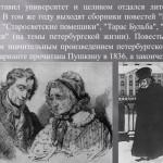Николай Гоголь «Старосветские помещики
