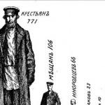 Правовой статус крестьян Российской империи в период абсолютной монархии