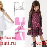 Выкройка основа платья для девочки