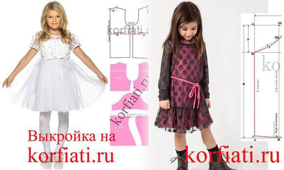 imagespostroenie-vykrojki-platja-dlja-devochki-thumb.jpg