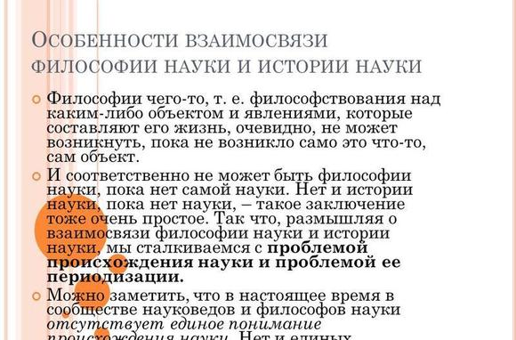 imagesproblema-edinogo-nauchnogo-jazyka-i-edinoj-nauki-thumb.jpg