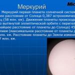 Наблюдения Меркурия в телескоп