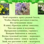 Растения и животные Красной книги Ростовской области