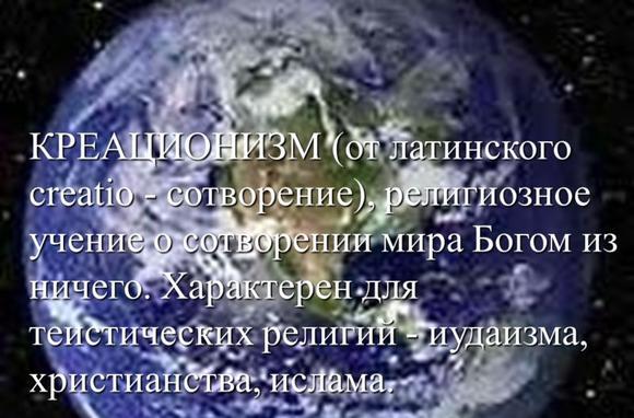 imagesreligioznoe-uchenie-o-sotvorenii-mira-bogom-iz-nichego-thumb.jpg