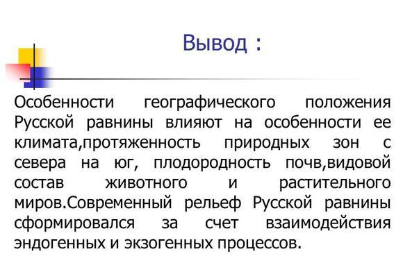 imagesrusskaja-ravnina-rastitelnost-s-severa-na-jug-thumb.jpg