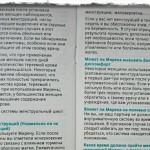 Спираль Мирена -отзывы