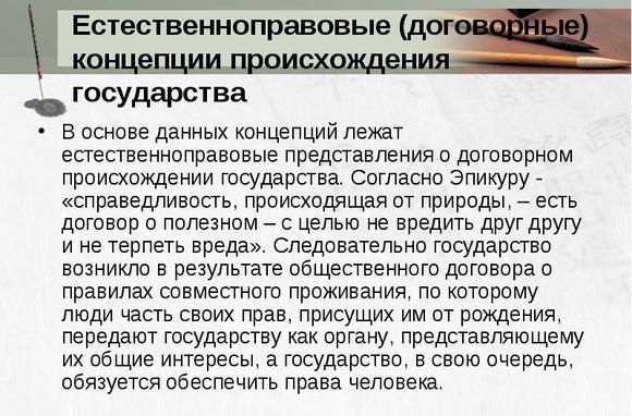 imagesspravedlivost-proishodjaschaja-ot-prirody-est-dogovor-o-poleznom-thumb.jpg