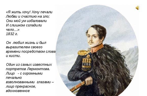 imagesstih-ja-git-hochu-hochu-pechali-lermontov-thumb.jpg