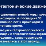 4.2. Тектонические движения земной коры и методы их анализа