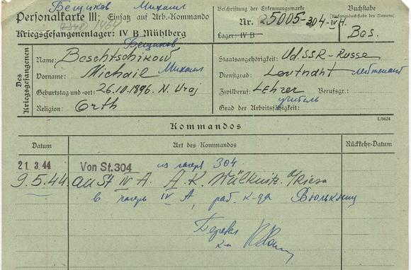 imagestitov-dmitrij-ivanovich-1908-g-r-d-tomarovo-thumb.jpg
