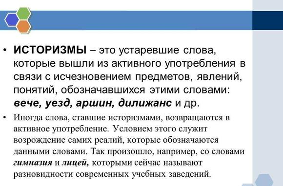 imagesustarevshie-slova-istorizmy-i-arhaizmy-chto-eto-thumb.jpg