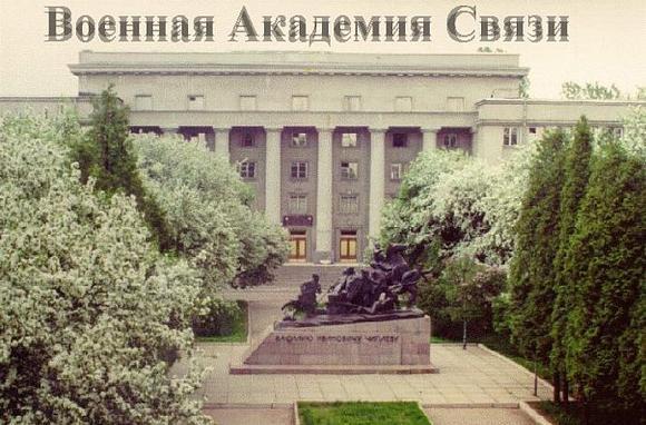 imagesvoennaja-akademija-svjazi-sankt-peterburg-ofitsialnyj-sajt-thumb.jpg