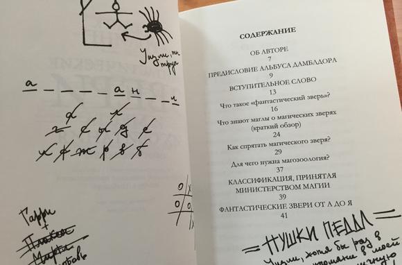 imagesvolshebnye-suschestva-i-mesta-ih-obitanija-kniga-thumb.jpg