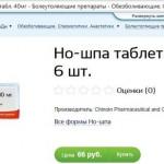 Список дешевых аналогов дорогих лекарств
