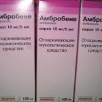 Показания к применению препарата Амбробене