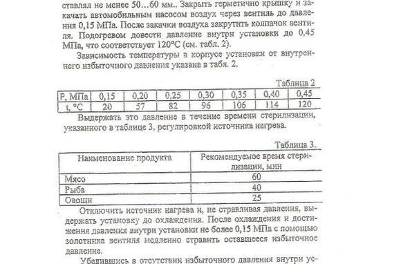 imagesavtoklav-naznachenie-ustrojstvo-printsip-dejstvija-pravila-ekspluatatsii-thumb.jpg