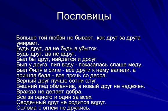 imagesbyl-by-drug-najdetsja-i-dosug-rasshifrovka-poslovitsy-thumb.jpg