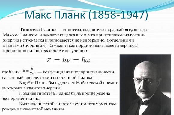 imagesgipoteza-planka-vydvinutaja-14-dekabrja-1900-goda-thumb.jpg