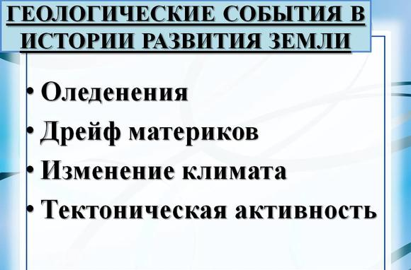 imagesglavnye-geologicheskie-sobytija-v-istorii-razvitija-zemli-thumb.jpg