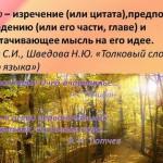 Роль эпиграфов в произведениях А.С. Пушкина