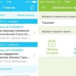 Запись в поликлинику в Москве онлайн